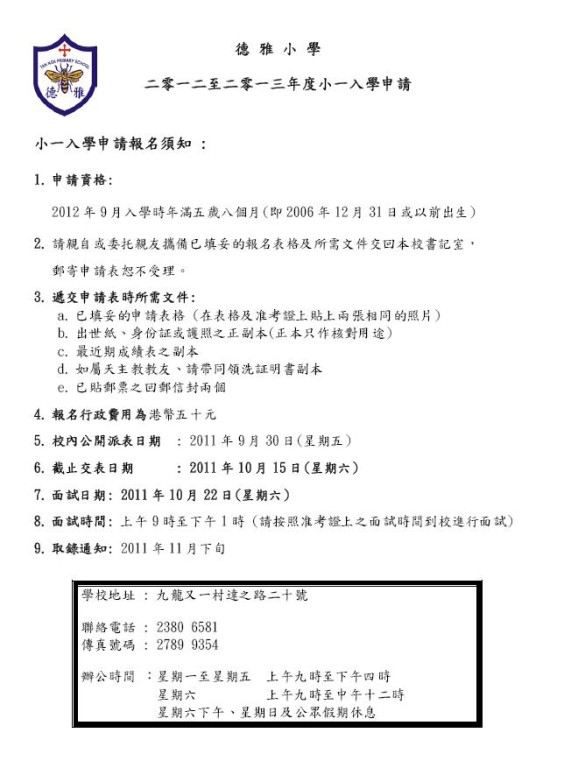 http://www.tnps.edu.hk/ftpdata/pdf/20110621/P1_Application_Instruction_2.JPG